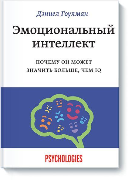 Книгу Эмоциональный интеллект можно купить в бумажном формате — 532 ք…