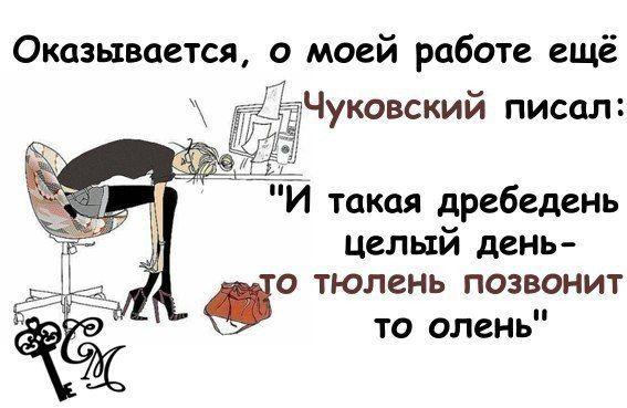 Если Это о вашей работе , и вы мечтаете ее поменять , и вам было бы интересно зарабатывать деньги в интернете - причем законно работать , без всяких там махинаций обманов и спамов - пишите  мне  в Одноклассники - на блое есть переход на мою страничку!!  МОЙ БЛОГ С ПОДРОБНОСТЯМИ : http://korsunel.blogspot.ru/