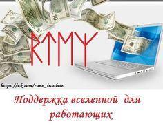 Руны денег, увеличение благосостояния – 31 фотография