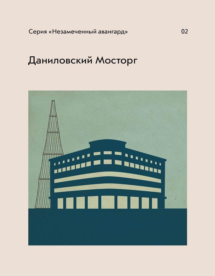 Даниловский Мосторг. Предзаказ книги