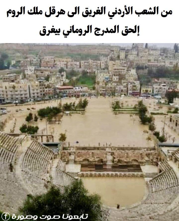 فيضانات الأردن الأخير وسط البلد عم ان Paris Skyline Skyline Travel