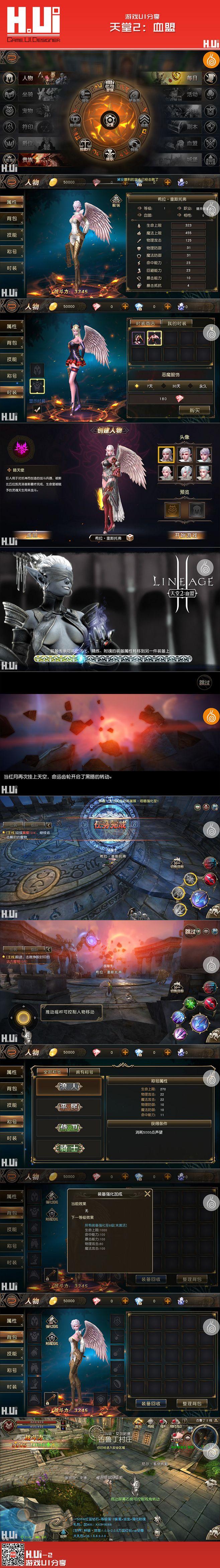 天堂2:血盟 手游 #游戏UI# 绘UI...