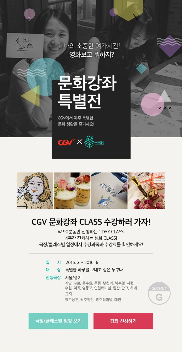 http://www.cgv.co.kr/culture-event/event/detail-view.aspx?idx=13894&menu=0