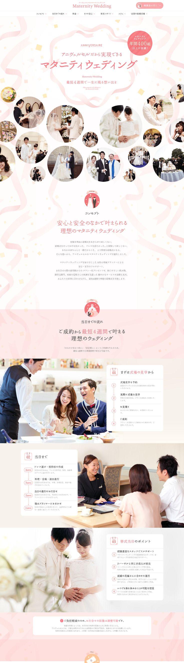 マタニティウェディング│アニヴェルセル #赤系 #レスポンシブ #固定ヘッダ http://www.anniversaire.co.jp/brand/support/maternity/