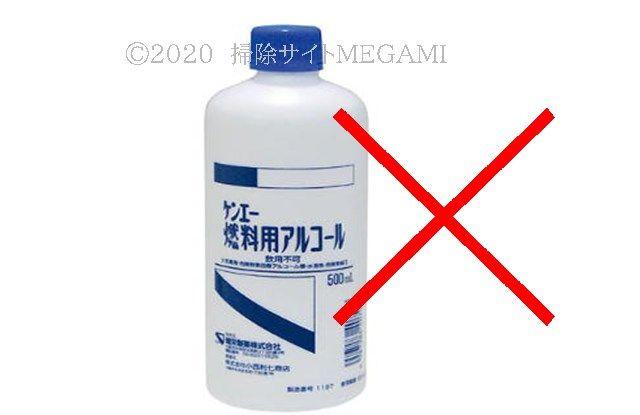 消毒 液 無水 エタノール