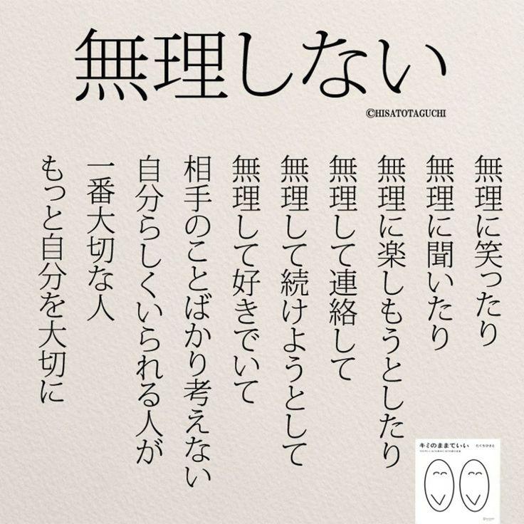 いいね!6,356件、コメント46件 ― @yumekanau2のInstagramアカウント: 「無理しない. . . #無理しない#無理 #幸せ #ムリ#運 #日本語勉強#言葉 #人間関係#失恋#恋愛 #キミのままでいい」