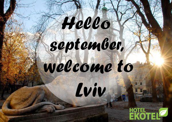 Привет сентябрь, пожалуйста, будь приветливым и солнечным :)))  p.s. отныне во Львове начинается Форум Издателей, гости которого будут также нашими гостями, но об этом подробнее уже завтра ... ))