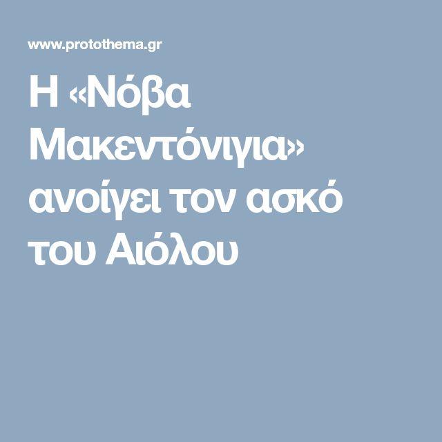 H «Νόβα Μακεντόνιγια» ανοίγει τον ασκό του Αιόλου