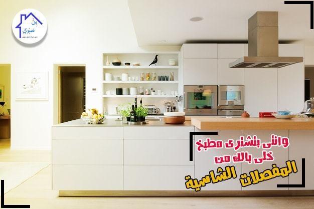 وانت ي بتشتري مطبخ خلي بالك المفصلات الشاسيه لو حضرتك بتهتم ي بالجودة قبل السعر يبقي Kitchen Interior Interior Design Kitchen Modern Kitchen Design