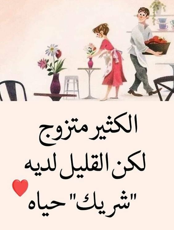 اقتباسات حكم أقوال فيسبوك الكثير متزوج والقليل لديه شريك حياة Wisdom Quotes Life Life Lesson Quotes Islamic Love Quotes