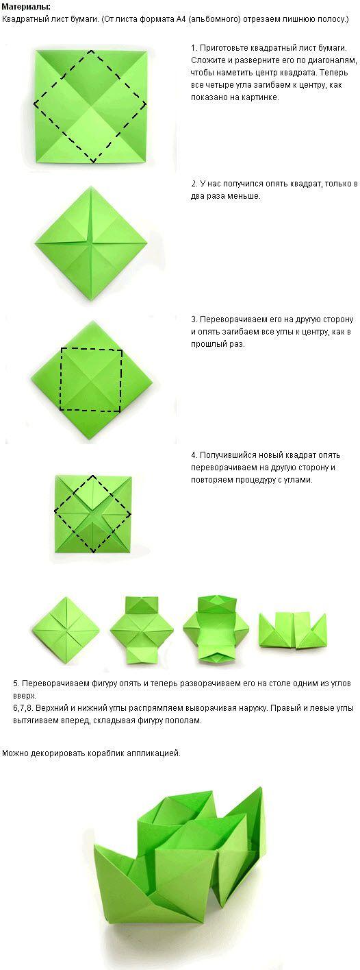 легкие оригами
