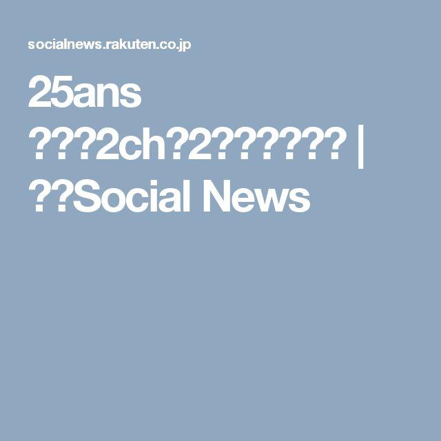 25ans ブログ2ch<2ちゃんねる> | 楽天Social News