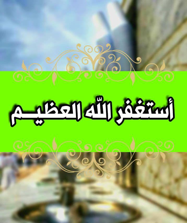 أستغفر الله العظيم Happy Islamic New Year Islamic Design Islamic New Year