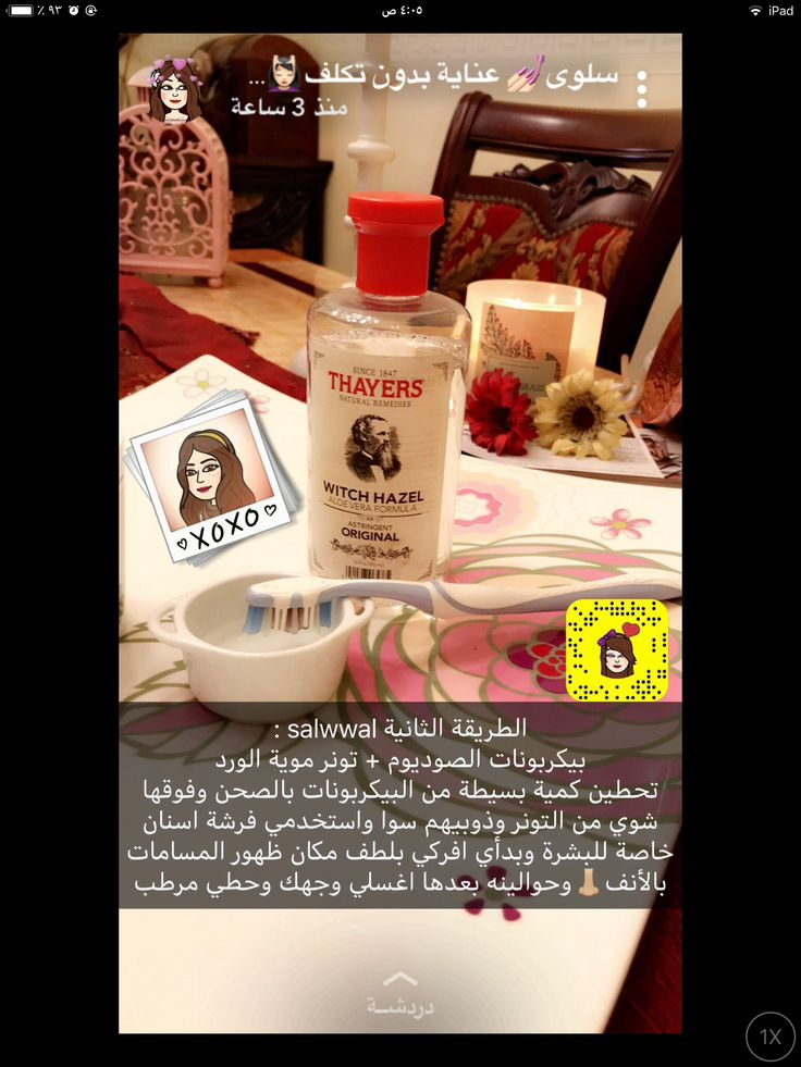 Pin By جود Mf On خلطات Hand Soap Bottle Thayers Witch Hazel Bottle