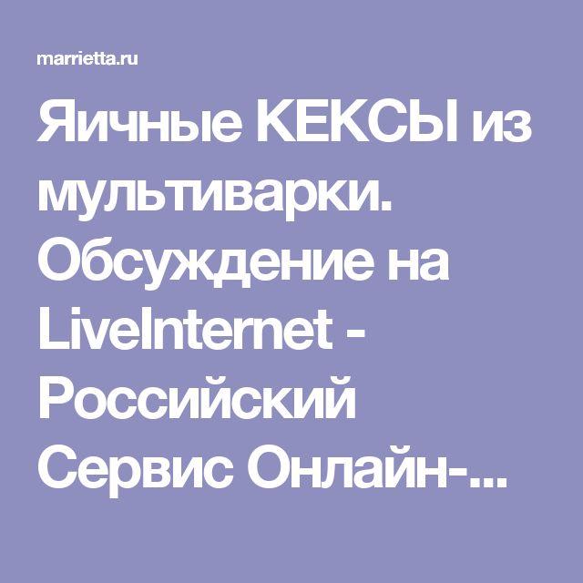 Яичные КЕКСЫ из мультиварки. Обсуждение на LiveInternet - Российский Сервис Онлайн-Дневников