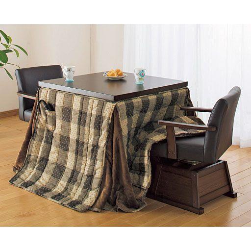 人感センサー付き継ぎ脚付きハイタイプ家具調こたつ 通販- セシール ... H(こたつ本体+布団/80×80cm)<br>G(