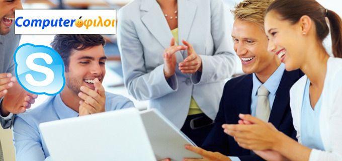 20€ για Εκμάθηση Λειτουργίας E-Learning Πλατφόρμας (2 ώρες), παρακολούθηση μέσω Skype ή από κοντά, από την Computer Friends! Χορηγείται Βεβαίωση Παρακολούθησης! Αρχική 50€