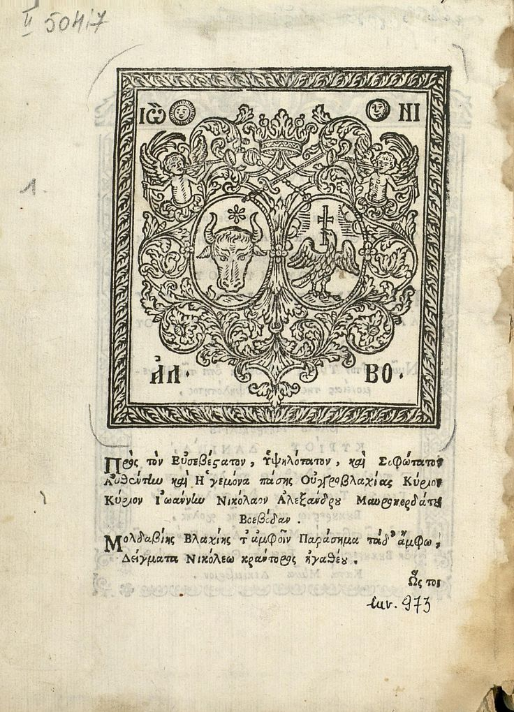 despre-datorii-bucuresti-1719.jpg (1726×2393)