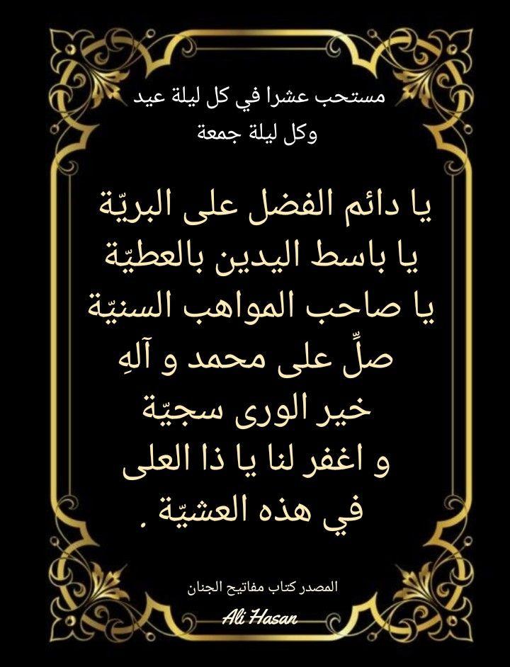 Pin By Ali Hasan On ليلة الجمعة Chalkboard Quote Art Jumma Mubarak Images Mubarak Images