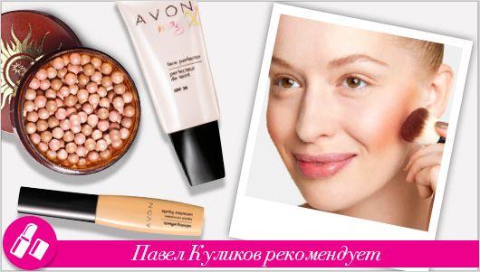 Декоративная косметика - AVON Продукты