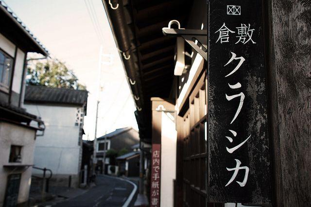 A signboard@Kurashiki