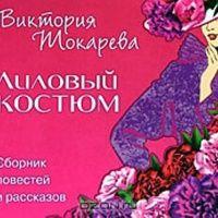 Аудиокнига Лиловый костюм Виктория Токарева