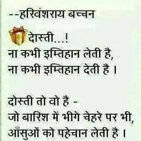 Friendship Wah Kya Baat Hai Hindi Quotes Quotes