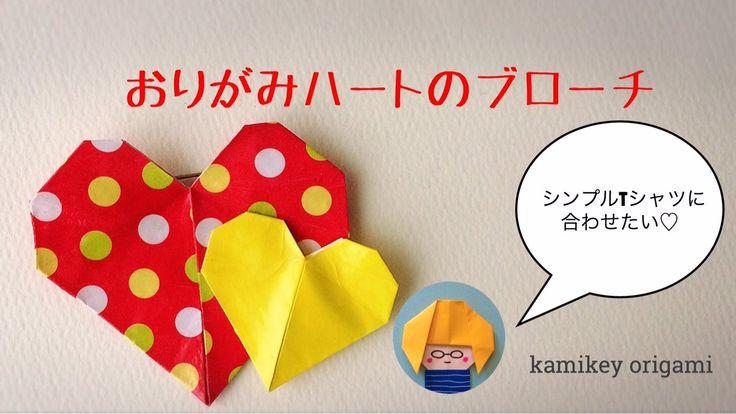 おりがみハートのブローチ Origami Heart Broach