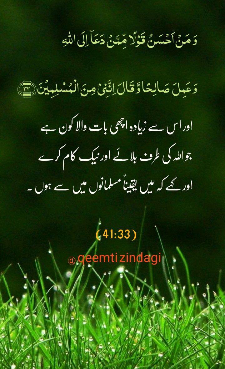 Qurani Ayat With Urdu Translation Quran Quotes Verses Quran Verses Quran Quotes