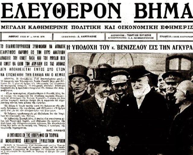 Santeos: Οκτώβρης 1930: Επίσκεψη Βενιζέλου στην Άγκυρα!!!