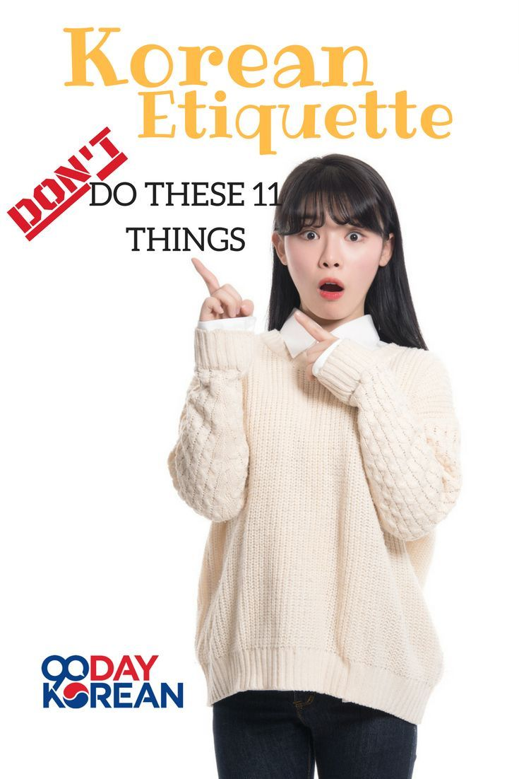 #Korean Etiquette: Don't Do These 11 Things #KoreanLiving #KoreanLife #KoreanEtiquette #90DayKorean