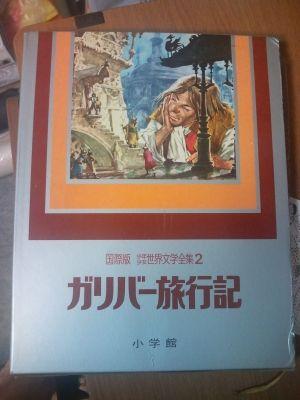 宮野です。今日は近所にある絵本・児童書専門の古本屋さんでガリバー旅行記を買いました。これは絶版でお店にも1冊しかない貴重な本なんです。さて、みなさんはガリバー旅行記についてどれだけ知っていますでしょうか。ガリバーが冒険した国々は