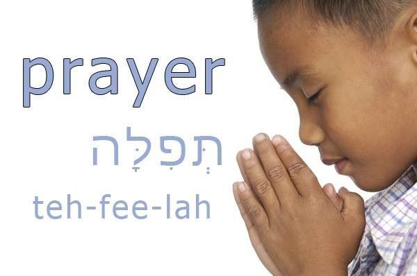 Prayer: teh-fee-lah