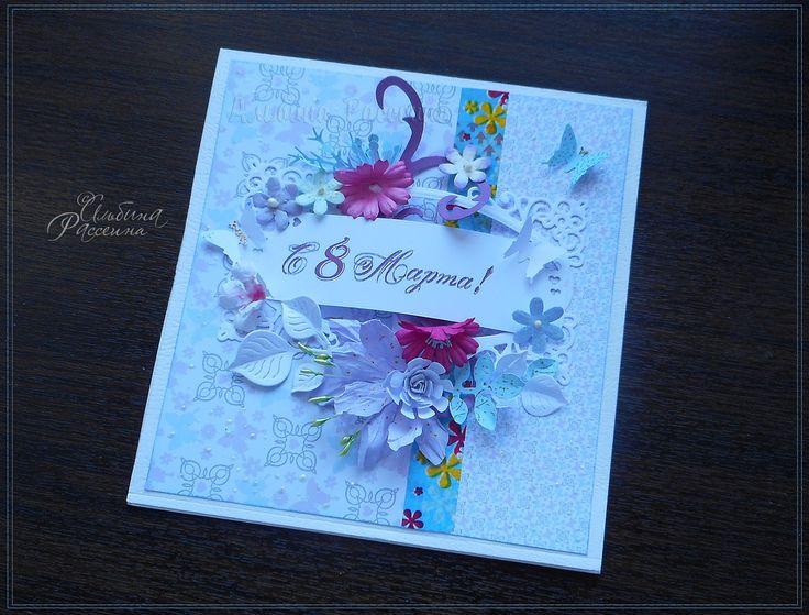 Радостная открытка с 8 марта.