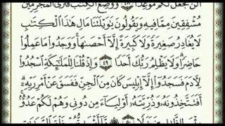 QURAN SURAH Al-KAHF By SHEIKH Abdul Rahman Al-Sudais with arabic writing - YouTube