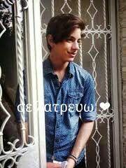 Σε λατρεύω!