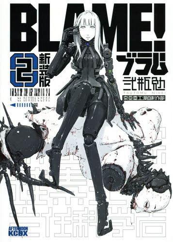 CDJapan : Blame! (New Edition) 2 [New Edition] (KCDX) Nihei Tsutomu BOOK Blame Manga