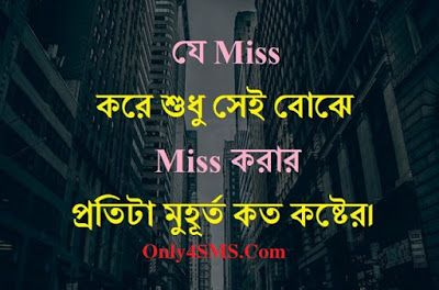 Miss you sms to girlfriend