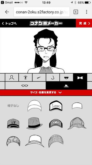 Create Your Own Case Closed Character on Face Maker Website