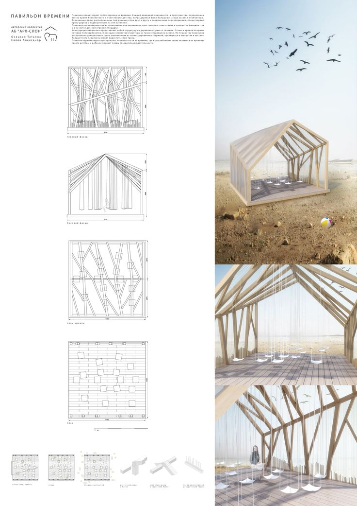 architecture presentation layout _ beach pavilion