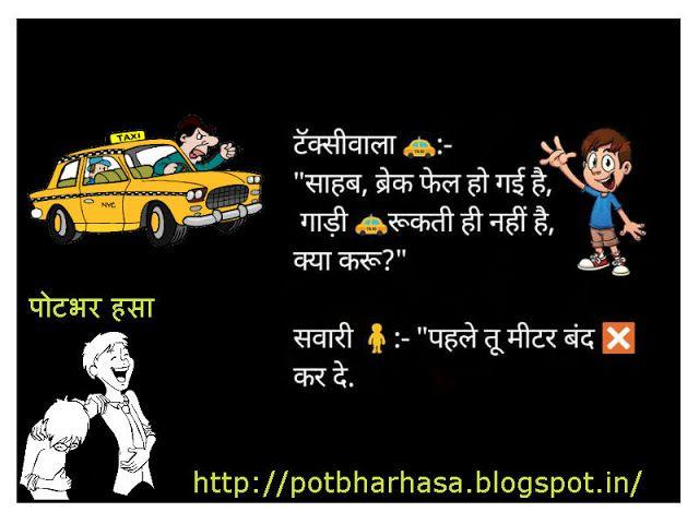 Potbhar Hasa - English Hindi Marathi Jokes Chutkule Vinod : Taxi Driver and Passenger Hindi Chutkule and Jokes