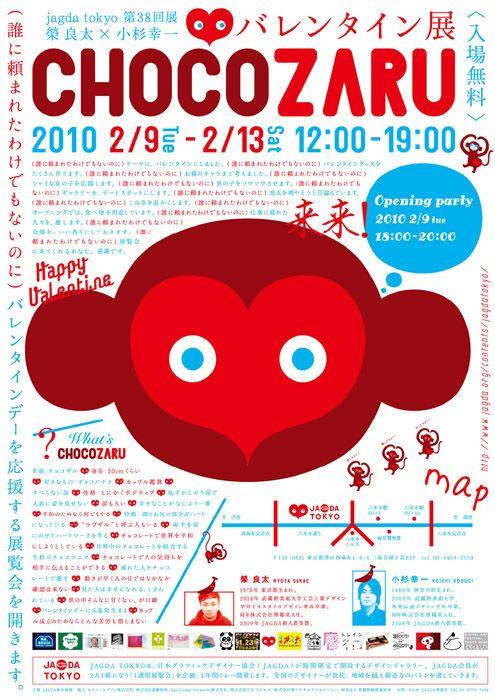 CHOCO ZARU - JAGDA Tokyo第38回年展海报 - 海报 - 顶尖设计 - AD518.com