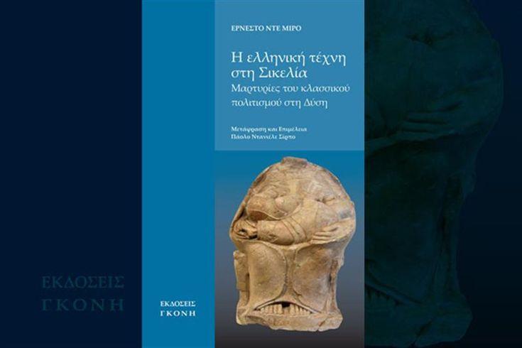 """Σχεδιασμός και σελιδοποίηση του βιβλίου """"Η Ελληνική τέχνη στη Σικελία, Μαρτυρίες του κλασσικού πολιτισμού στη Δύση"""" του Ερνέστο ντε Μιρό σε επιμέλεια - μετάφραση του Πάολο Ντανιέλε Σίρπο, για τις Εκδόσεις ΓΚΟΝΗ."""