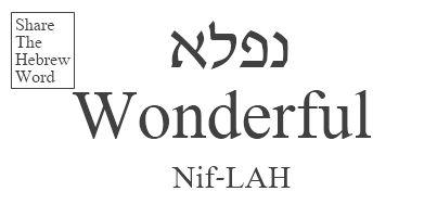 Wonderful in Hebrew - Niflah. Learn more Hebrew at: http://olivepresspublisher.com/hebrew-beginning-your-journey.html
