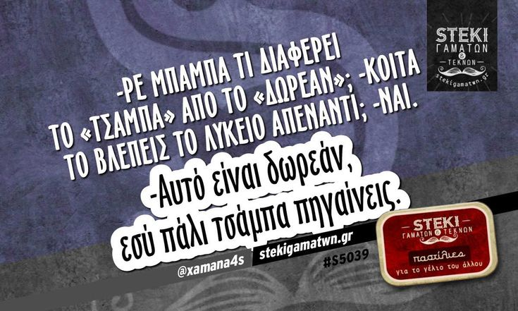 -Ρε μπαμπά τι διαφέρει το «τσάμπα» από το «δωρεάν»; @xamana4s - http://stekigamatwn.gr/s5039/
