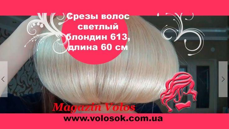 Срезы волос, 60 см цвет 613 светлый блонд ❤ Срезы волос видео