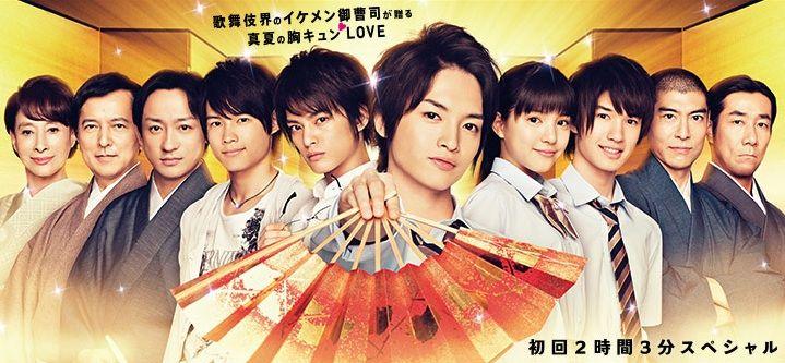 Pin to Kona. Tamamori. Kis My Ft2. Jdrama. Drama. 2013