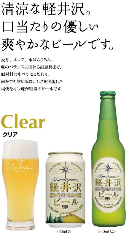 Karuizawa Asamakogen Beer (Clear) -- 清涼な軽井沢。口当たりの優しい爽やかなビールです。