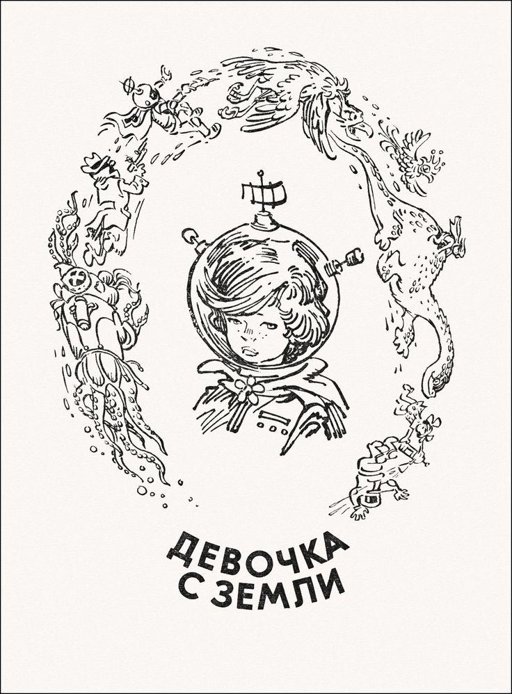 Мигунов, Девочка с земли