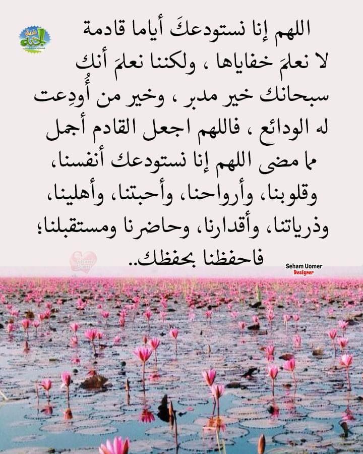 Pin By Abdul Rahim On دعاء Romantic Poetry Muslim Quotes Prayers